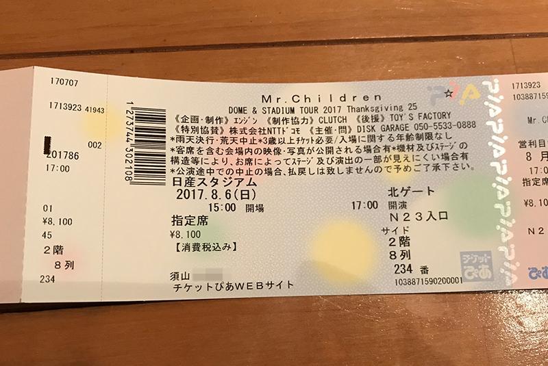 Mr.Children ドーム&スタジアムツアー2017 日産スタジアム チケット