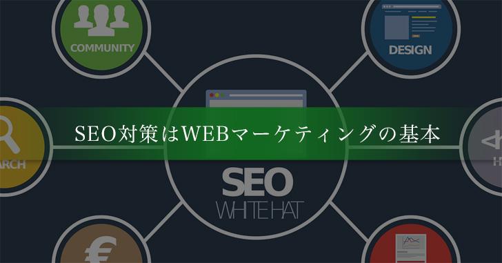WEBマーケティングにおける「SEO」の位置づけ