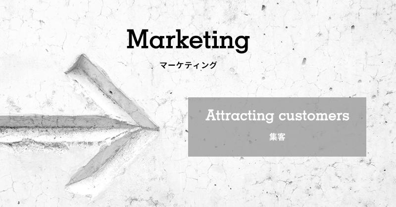 集客とマーケティングの目的を整理しよう