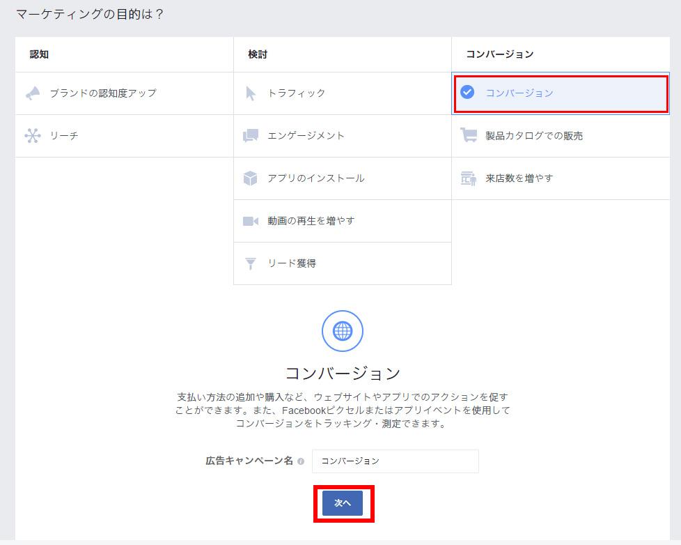 広告作成ツールから、[ウェブサイトでのコンバージョンを増やす]をクリックします。