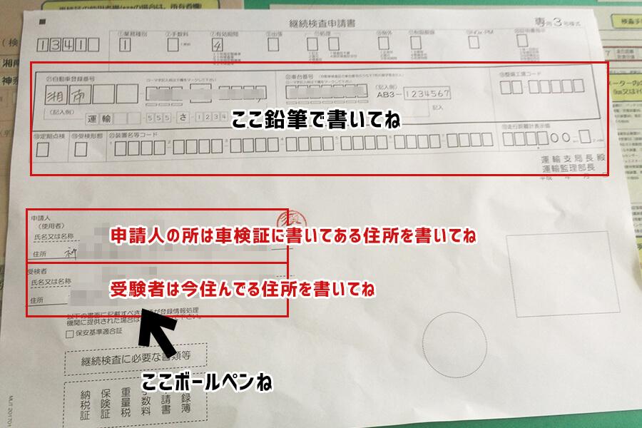 ユーザー車検 継続審査申請書