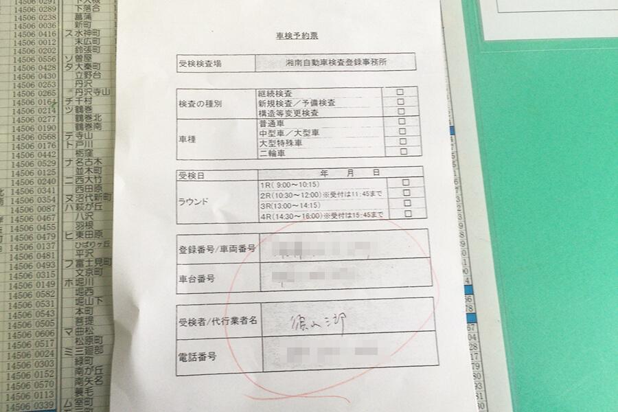 ユーザー車検 車検予約表