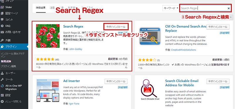 Search Regexプラグインのインストール