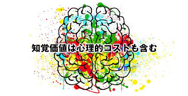 知覚価値を高める心理的要素