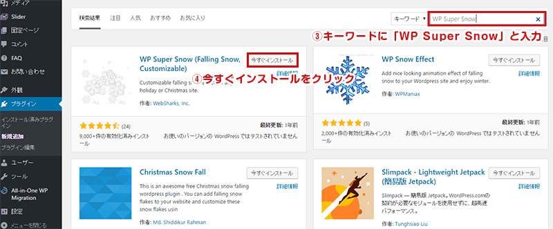 WP Super Snowをインストール・有効化