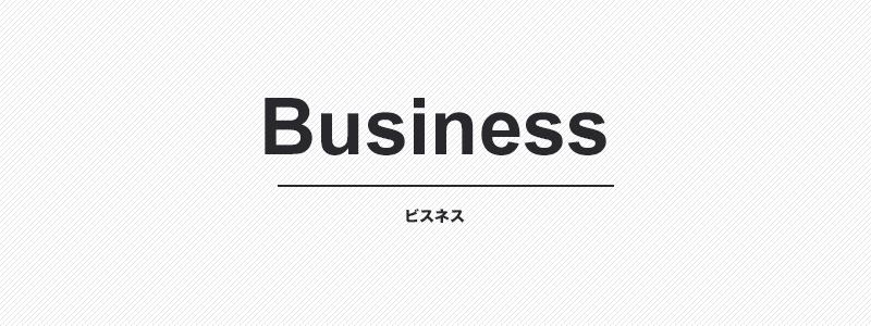 スティーブ・ジョブズの名言 ビジネス