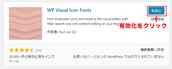 「WP Visual Icon Fonts」を有効化