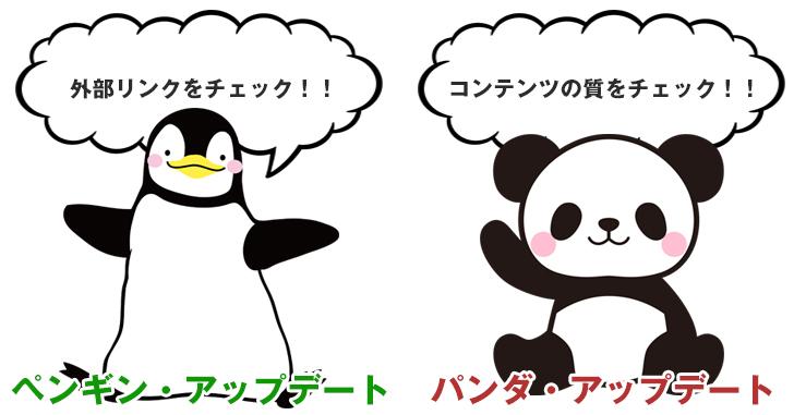 ペンギンとパンダを知っておこう