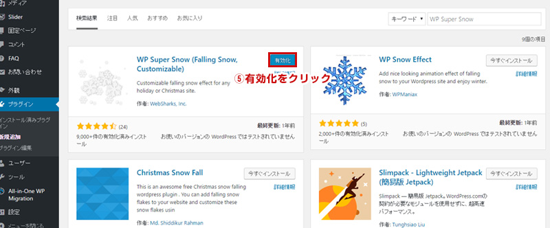 「WP Super Snow」