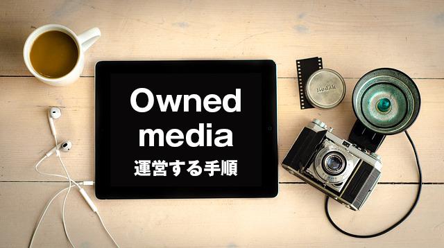 オウンドメディアを運営する手順