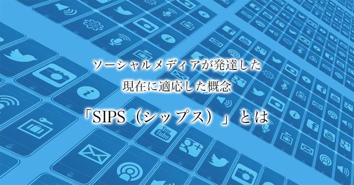 ソーシャル時代の購買行動「SIPS」