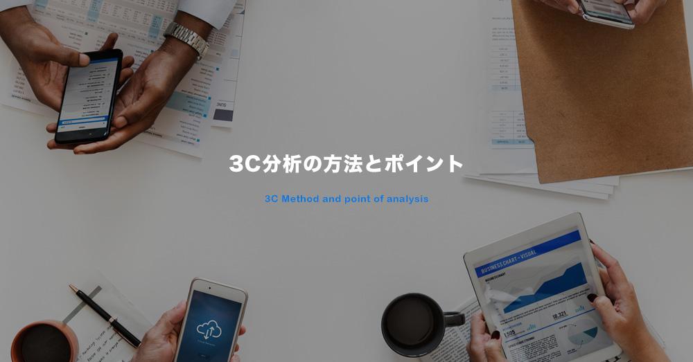 3C分析の方法