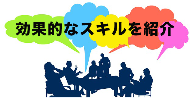 コミュニケーションを効果的にするスキル