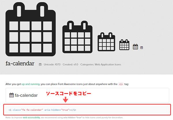 Webアイコンフォントソースコード