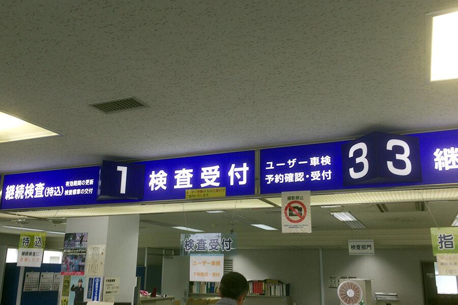 湘南自動車検査登録事務所 受付