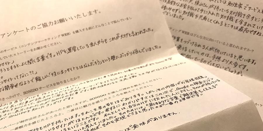 司法書士大藤様からの直筆アンケート