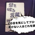 人の目を気にしてブログが書けない人はこれを読め!岡本太郎の名言からコンテンツを学ぶ