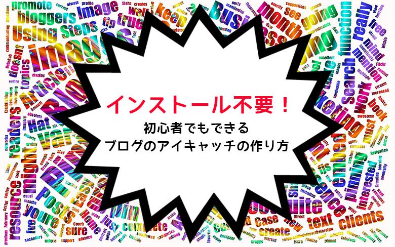 【インストール不要・初心者必見】ブログのアイキャッチ(画像)の作り方-Pixlr Editor(ピクセラエディタ)-