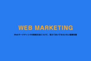 Webマーケティングの集客方法基礎知識
