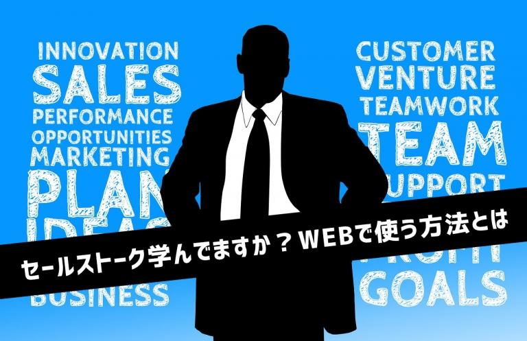 トップセールスマンの販売テクニック!WEBに活用すべし