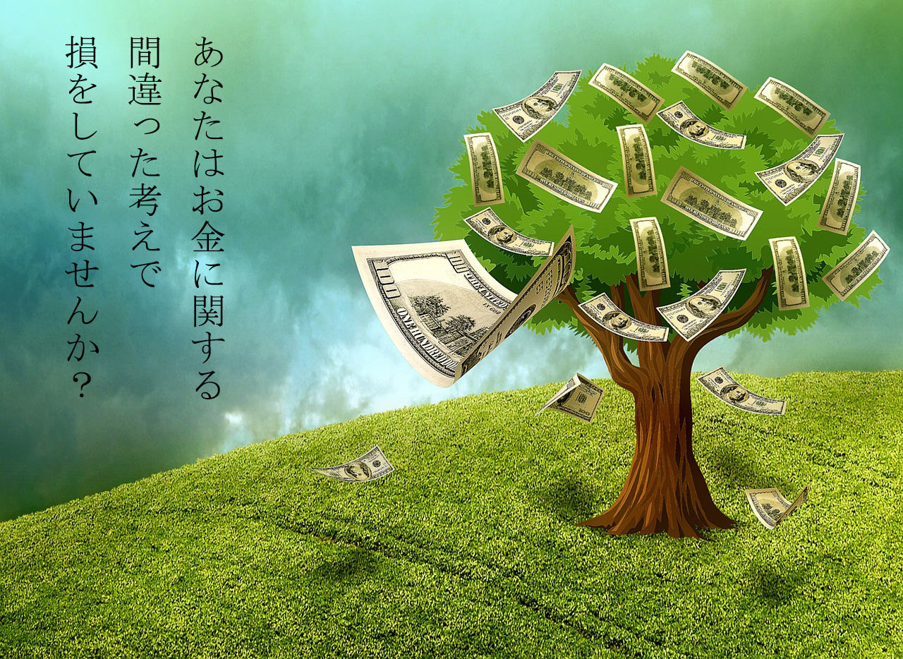 お金に関する間違った考え方