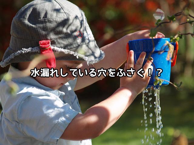 水漏れを防ぐことが基本