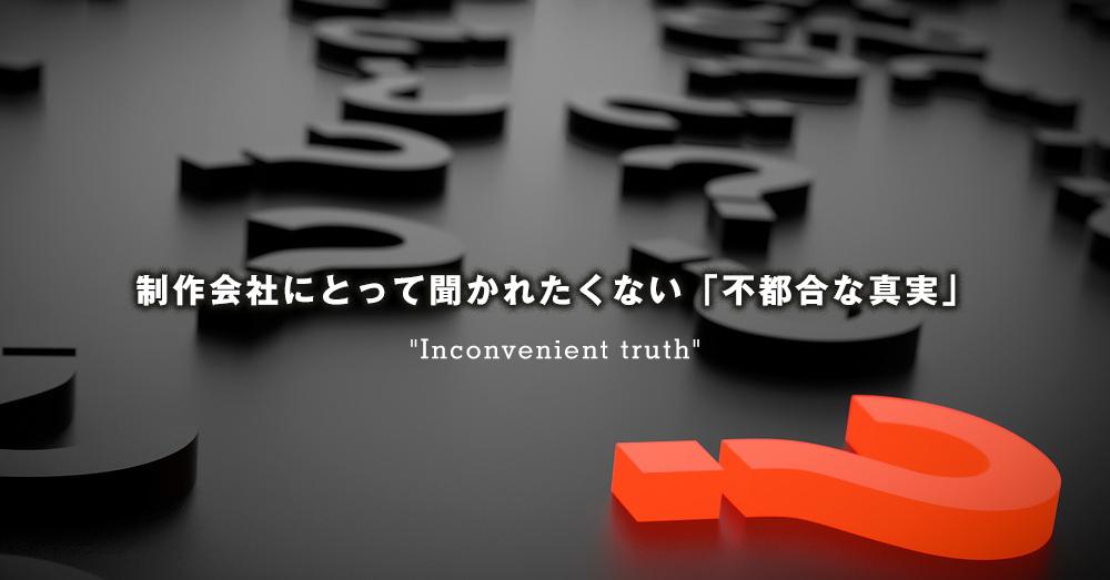 不都合な真実にも目を向ける