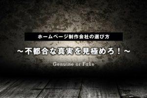 ホームページ制作会社の選び方~不都合な真実を見極めろ!~