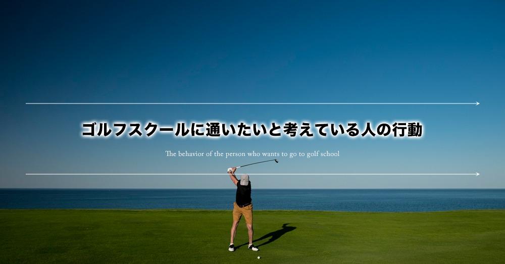 ゴルフスクールに通いたい人の行動を理解しよう