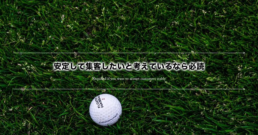これからのゴルフスクールに必要な集客方法