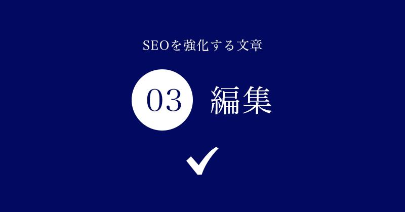 SEO強化する文章 編集編