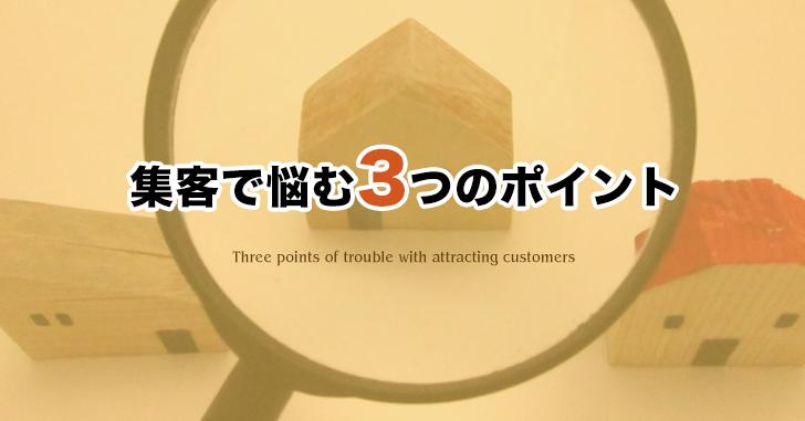 工務店さんが集客で悩む3つのポイント