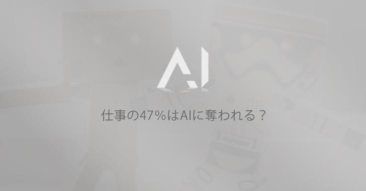 AIでなくなる職業と仕事