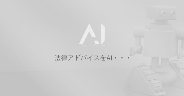 実際、AIに代わっている仕事は?