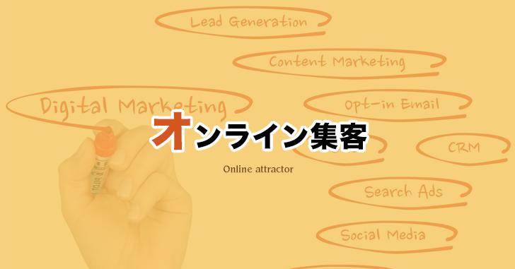 オンライン集客の方法