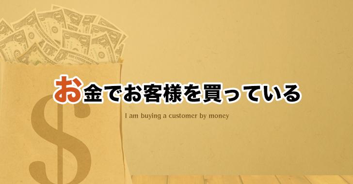 お金でお客を買い育てる