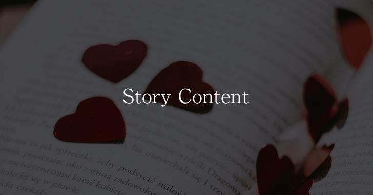 ストーリーコンテンツの作り方