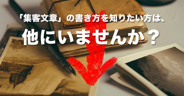 集客文章の書き方~心に響き問い合わせされるライティングの法則~