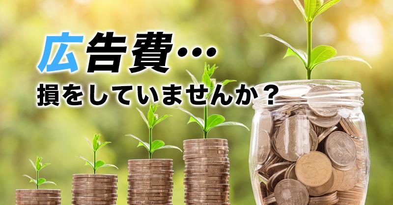 えっ!?WEB集客の費用対効果ってなんですか?安定集客なら自然流入(SEO)です!