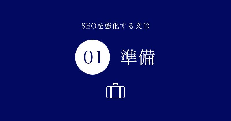 SEO強化する文章 準備編