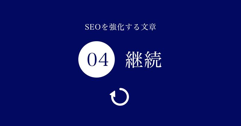 SEO強化する文章 継続編