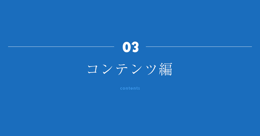 コンテンツ編