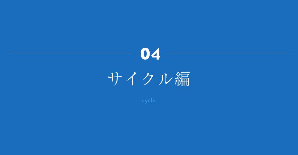 サイクル編
