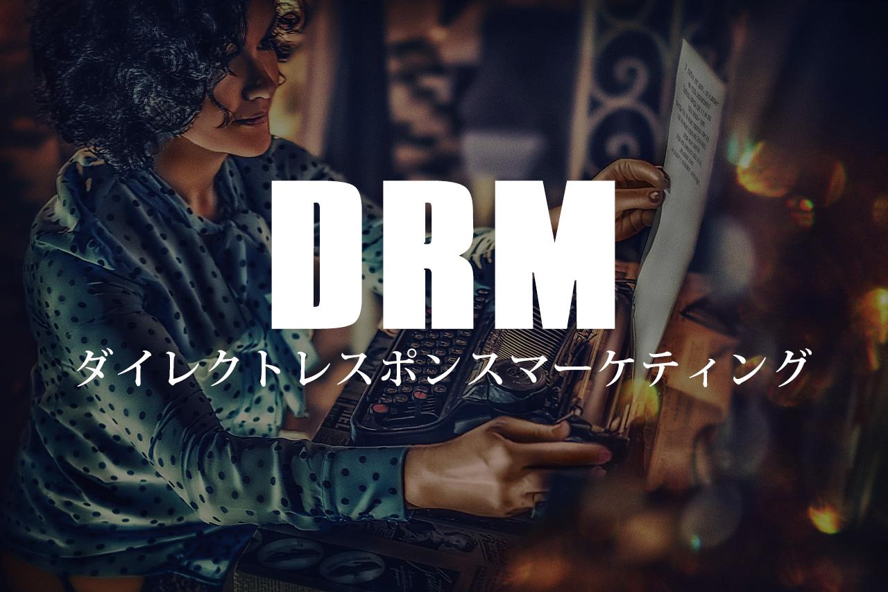 ダイレクトレスポンスマーケティング(DRM)の基本をわかりやすく解説