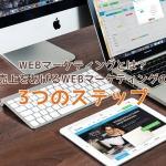WEBマーケティングとは?売上をあげるWEBマーケティングの3つのステップ