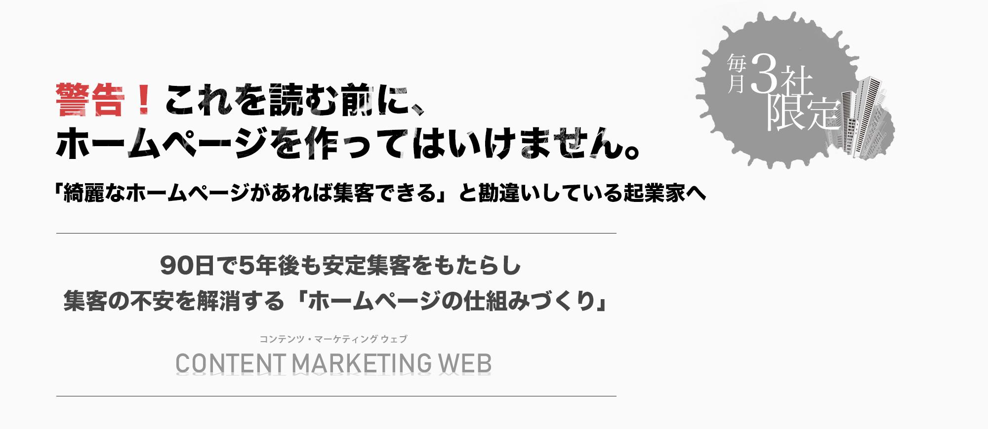 売上を上げる集客ホームページ制作なら神奈川県藤沢市のソニド-SONIDO-