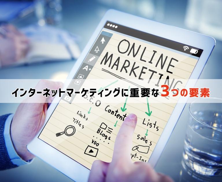 インターネットマーケティングに重要な3つの要素