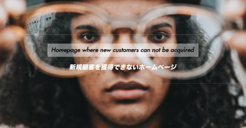 新規の顧客を獲得できるところvsできないところの違い