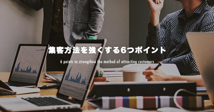 ホームページの集客方法を強くする6つのポイント