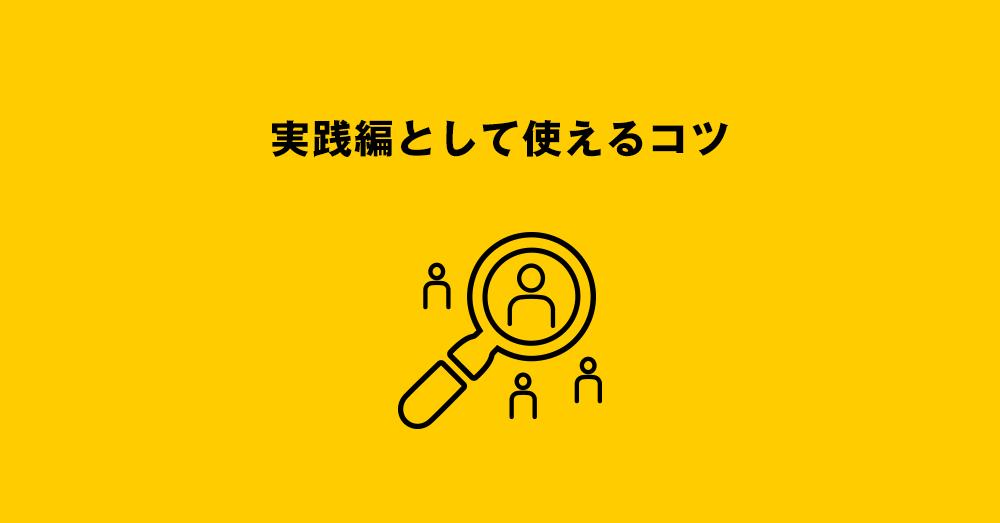 ホームページ制作のコツ実践編